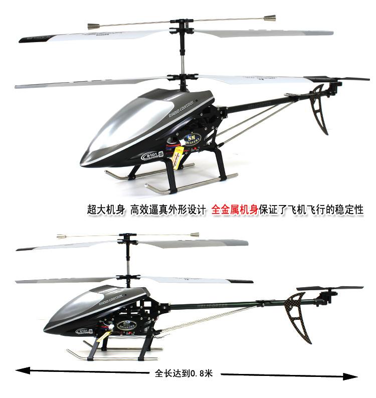 双马 遥控直升飞机系列 no.9101