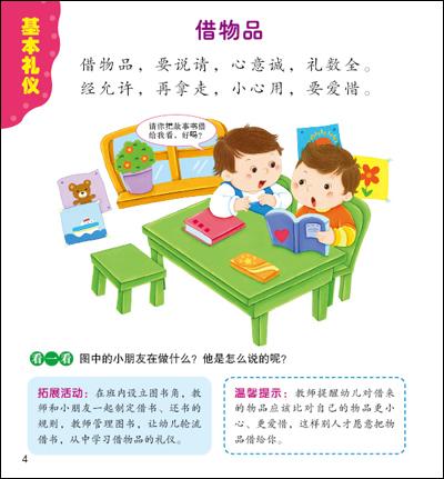 幼儿看书正确步骤图片