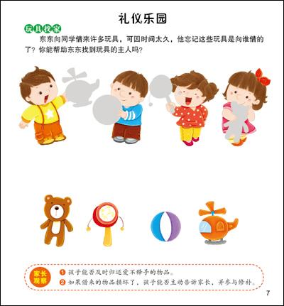幼儿礼仪教育5