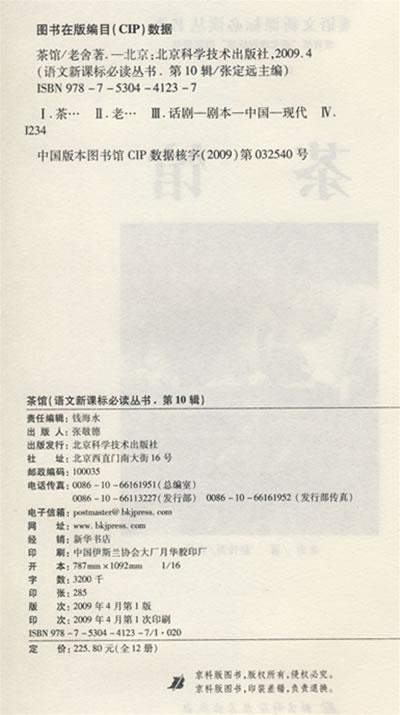 1930年回国后先后任济南齐鲁大学,青岛山东大学教授.
