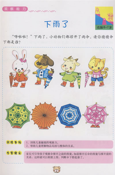 有趣的六边形(二) 互相帮助的动物 春游 超市购物 小动物和图形 小熊