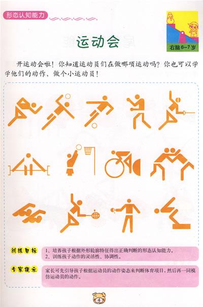 奥运会小人标识简笔画