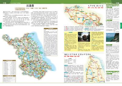 180幅详细的公路网专业地图;自驾旅游资讯与实用地图