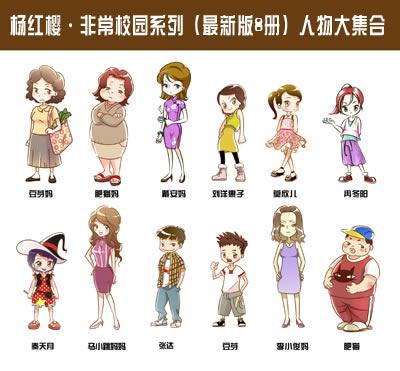 杨红樱非常校园系列 最新版:非常小男生和小女生 ...