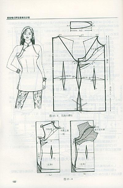 服装梅式原型直裁法讲座(中)/服装设计裁剪快易通