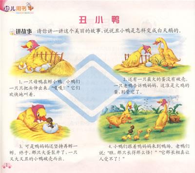 幼儿园探究试活动课程·幼儿用书:语言交流(大班上)