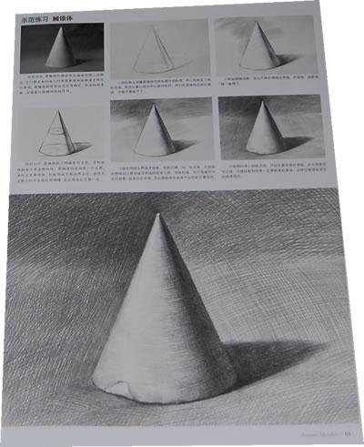 丛书--石膏几何体