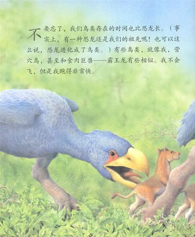 看我们如何生活(上卷)史前哺乳动物和鸟类
