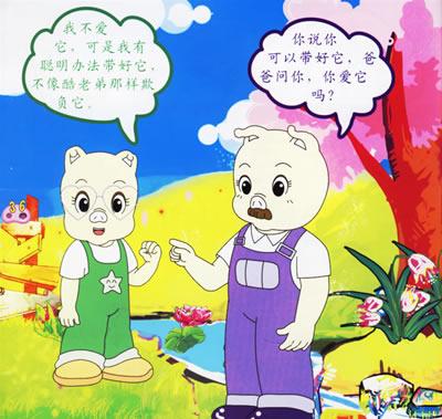 8   内容推荐  小朋友都喜欢小动物,小鸡小鸭小狗,小兔子甚至在鱼缸