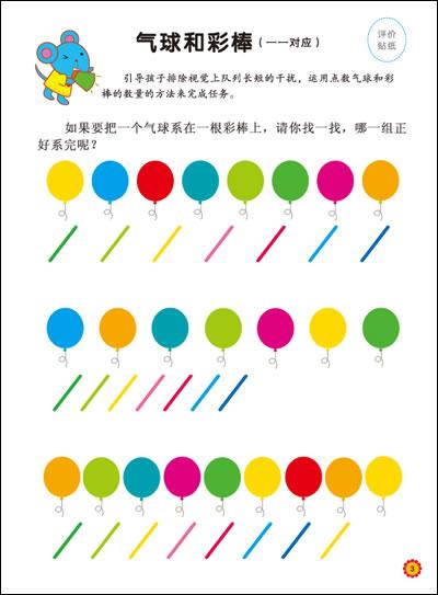 小红花:数学潜能开发ii(全4册)