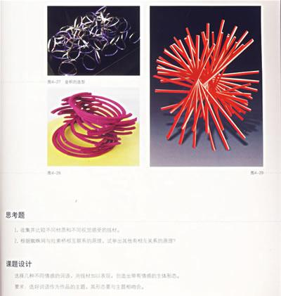 《立体构成》(孙明海.)【简介_书评_在线阅读】