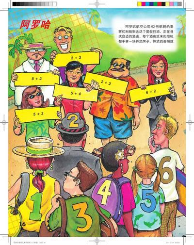 美国经典幼儿数学游戏(3-4岁)