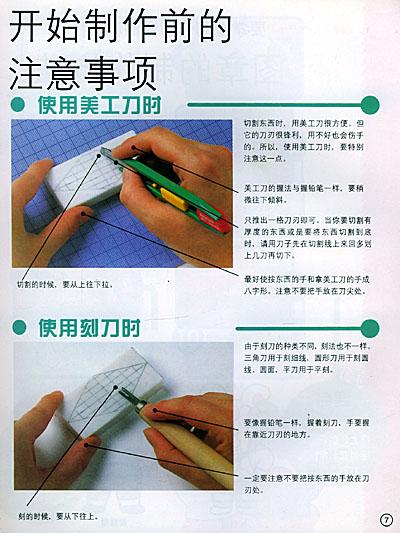 手工实物制作解说 好玩的橡皮图章