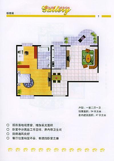 《住宅户型设计精品图集》(刘云.)【简介