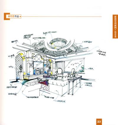 《室内快速手绘表现作品集》(中国建筑与室内