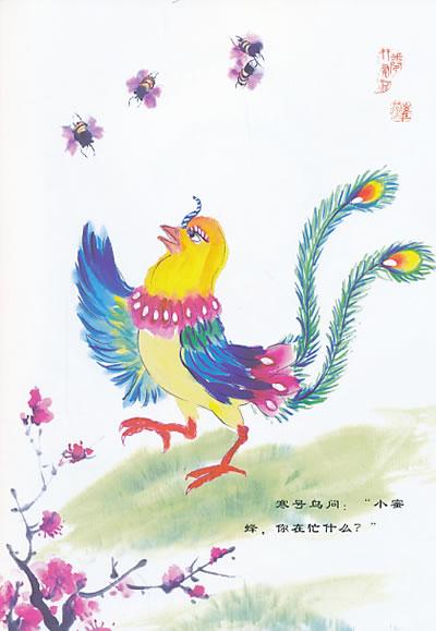 中国传统水墨画 寒号鸟