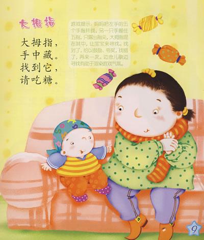 晚安宝贝亲子诵读·婴儿版·游戏儿歌