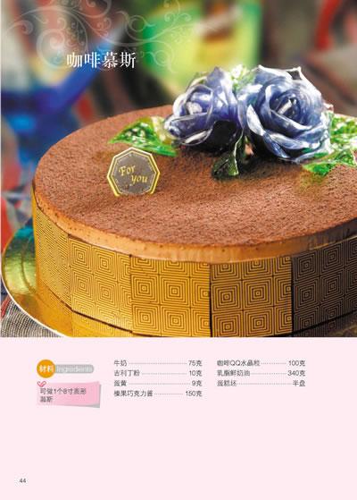 《慕斯蛋糕基础课-烘焙食品制作教程》王森 著_简介