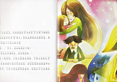 关于快乐的童话故事:快乐