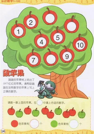 数学逻辑课堂1:认识数字1-100