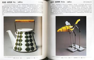 世界设计大师图典速查手册