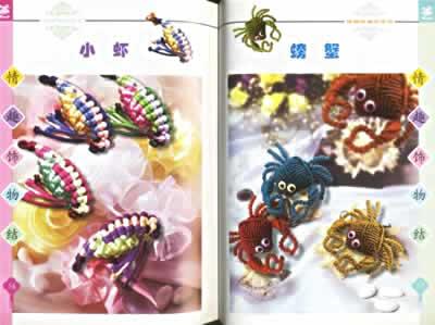 《中国传统结艺:情趣饰物结》(方永萍 编著)【简介