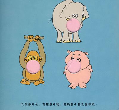 动物猜谜——幼儿手指游戏书