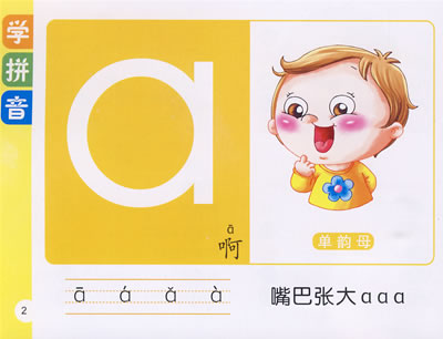 《《儿童启蒙教育》-《学拼音》》刘志勇