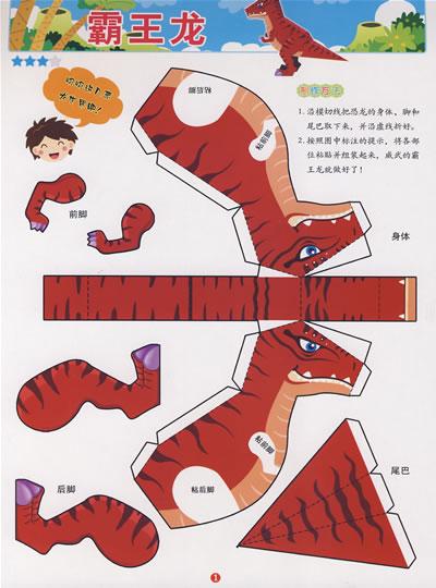 立体恐龙折纸大全步骤图解