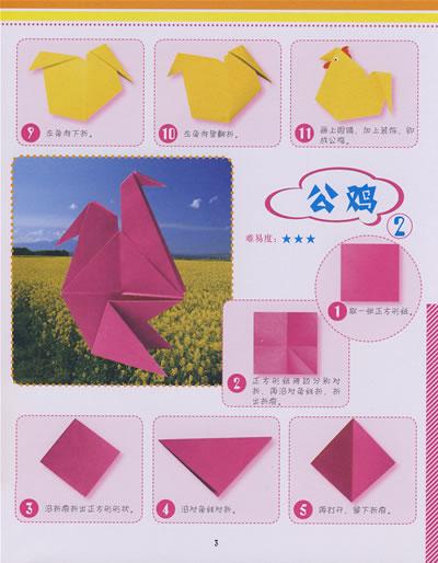 趣趣折纸游戏——我爱动物园/20489345