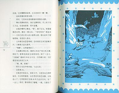 狐狸小说封面素材