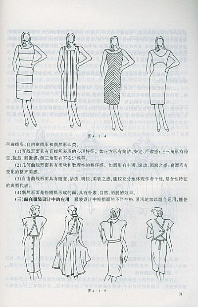 针织服装设计基础——针织服装设计丛书