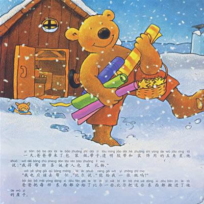 比尔是一只可爱的小熊