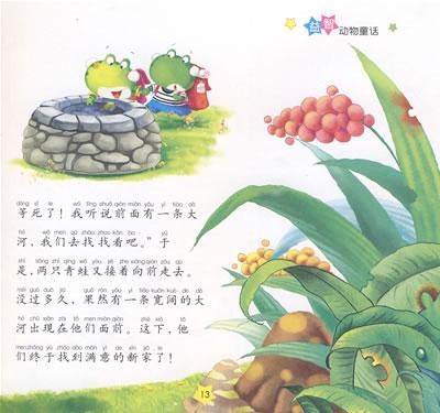 中国儿童必读经典-益智动物童话