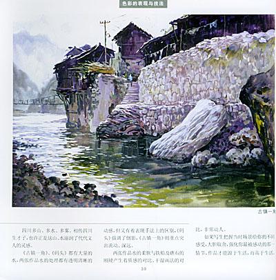 本书从水粉创作,风景写生及静物写生三个方面论述了