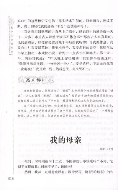 600字作文写风景; 初中生分类作文 刘书林