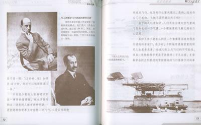 莱特兄弟——科学家的故事