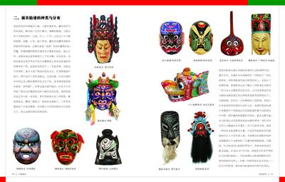 我国的戏曲脸谱中当属流布于京津地区的京剧脸谱和集中在陕西关中平原