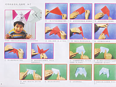 双三角形折法     对边折法实例:钢琴小房子     对角折法实例:快艇小
