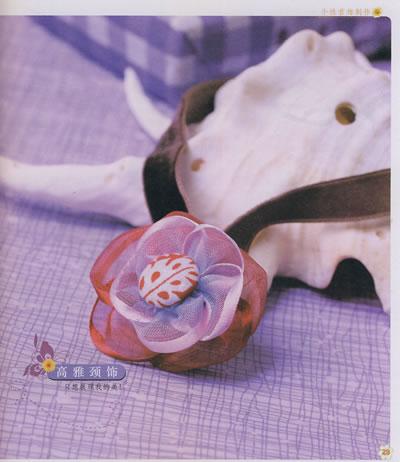 丝带花精致配饰