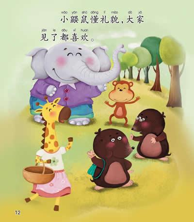 幼儿成长小书坊(全4册)(超大图片,超美语言,超级耐读!