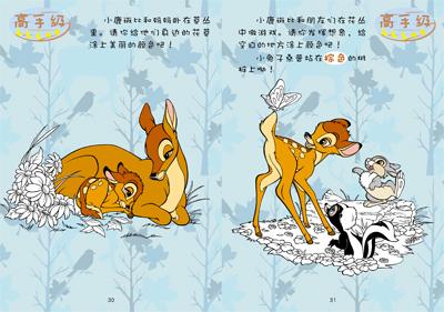 《迪士尼宝宝涂色书——动物好朋友》(美国迪士尼