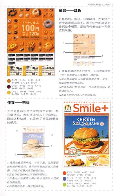 3.8节pop手绘海报