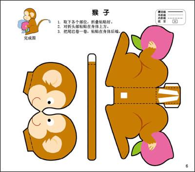 小红花幼儿小手工第二辑全6册/22856515