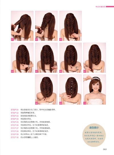 新娘经典发型100例+专业美妆造型宝典