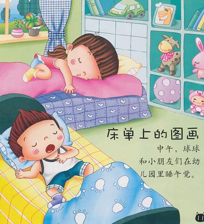 我喜欢上幼儿园我尿床了/22892175