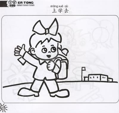 儿童学画画:人物天地——儿童水彩