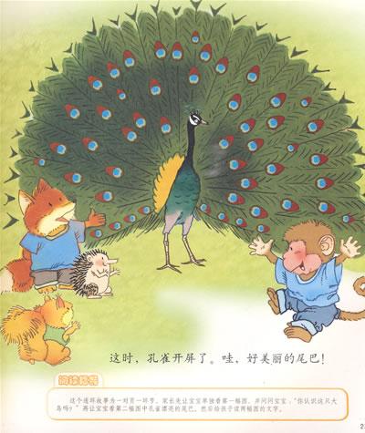 婴儿画报2009年第二季度合订本 动画版