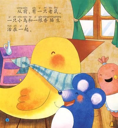 《我的第一本大字童话》-《老鼠,小鸟和香肠》