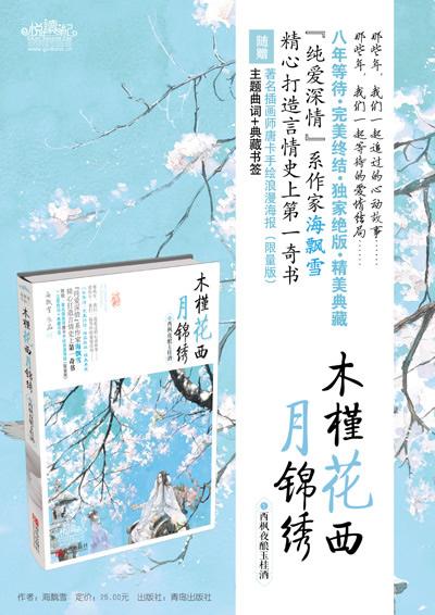木槿花西月锦绣1西枫夜酿玉桂酒(八年等待·完美终结·精美典藏·独家